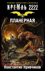 Обложка: Кремль 2222. Планерная