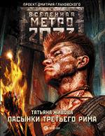 Обложка: Метро 2033: Пасынки Третьего Рима