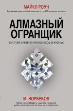 Обложка: Алмазный Огранщик. Система управления бизнесом и жизнью