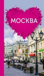 Обложка: Москва для романтиков