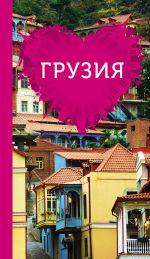 Обложка: Грузия для романтиков