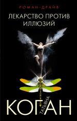 Обложка: Лекарство против иллюзий