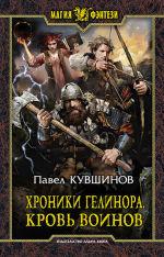 Обложка: Хроники Гелинора. Кровь Воинов