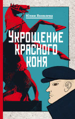 Обложка: Укрощение красного коня