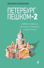 Обложка: Петербург пешком-2. Новые интересные прогулки по Северной столице России