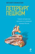 Обложка: Петербург пешком. Самые интересные прогулки по Северной столице России