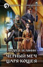 Обложка: Черный меч царя Кощея