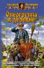 Обложка: Опергруппа в деревне