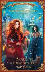 Обложка: Академия королевских чародеев