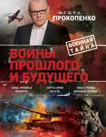 Обложка: Войны прошлого и будущего