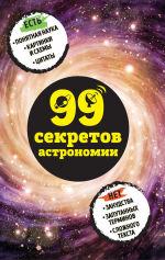 Обложка: 99 секретов астрономии
