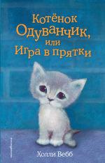 Обложка: Котенок Одуванчик, или Игра в прятки