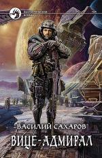 Обложка: Вице-адмирал
