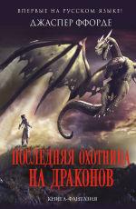 Обложка: Последняя Охотница на драконов