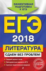 Обложка: ЕГЭ-2018. Литература. Сдаем без проблем!