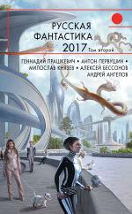 Обложка: Русская фантастика – 2017. Том 2