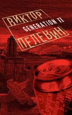 Обложка: Generation