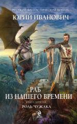 Обложка: Раб из нашего времени. Книга 9. Роль чужака