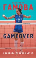 Обложка: Game Over. Волейбол продолжается