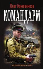 Обложка: Командарм