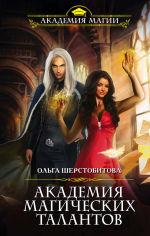Обложка: Академия Магических Талантов