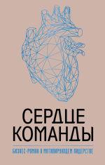 Обложка: Сердце команды: бизнес-роман о мотивирующем лидерстве