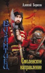 Обложка: Византиец. Смоленское направление