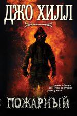 Обложка: Пожарный