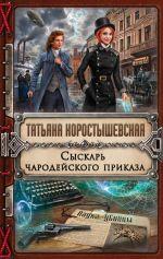 Обложка: Сыскарь чародейского приказа