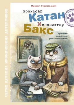 Комиссар Катан и инспектор Бакс. Хроники кошачьих расследований