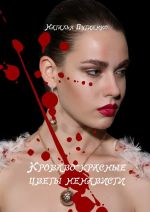 Обложка: Кроваво-красные цветы ненависти