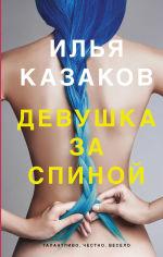 Обложка: Девушка за спиной (сборник)