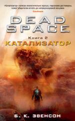 Обложка: Dead Space. Книга 2. Катализатор