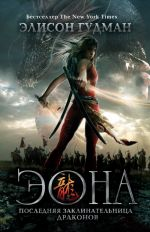 Обложка: Эона. Последняя заклинательница драконов