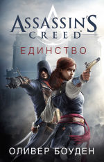 Обложка: Assassin's Creed. Единство
