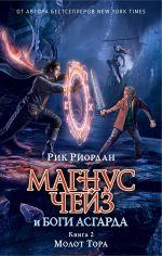 Обложка: Магнус Чейз и боги Асгарда. Книга 2. Молот Тора