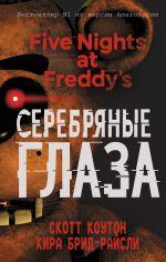 Обложка: Пять ночей у Фредди. Серебряные глаза