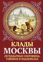Обложка: Клады Москвы. Легендарные сокровища, тайники и подземелья