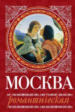 Обложка: Москва романтическая