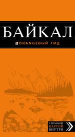Обложка: Байкал. Путеводитель (+ карта)