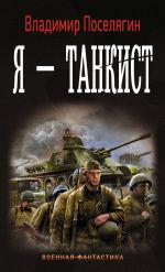 Обложка: Я – танкист