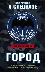 Обложка: Город. Штурм Грозного глазами лейтенанта спецназа (1994–1995)