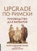 Обложка: UPGRADE по-римски. Руководство для варваров