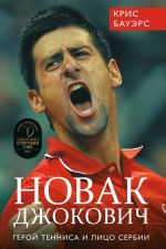 Обложка: Новак Джокович – герой тенниса и лицо Сербии