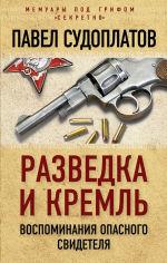 Обложка: Разведка и Кремль. Воспоминания опасного свидетеля