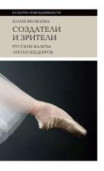 Обложка: Создатели и зрители. Русские балеты эпохи шедевров