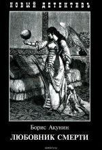 Обложка: Любовник смерти