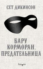 Обложка: Бару Корморан, предательница
