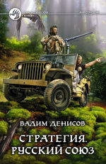 Обложка: Стратегия. Русский Союз
