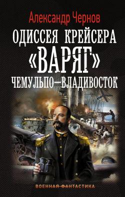 Одиссея крейсера «Варяг». Чемульпо - Владивосток